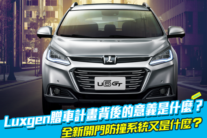 Luxgen贈車計畫背後的意義是什麼?