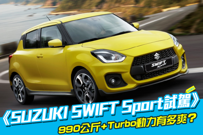 《SUZUKI SWIFT Sport試駕》