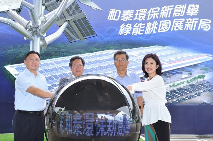 和泰楊梅物流中心太陽能案場正式啟用