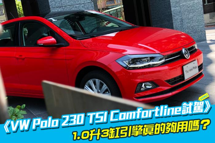 《VW Polo 230 TSI Comfortline試駕》