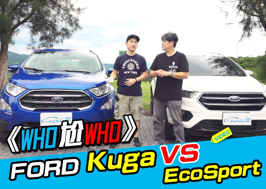 《WHO尬WHO》Ford EcoSport Vs. Ford Kuga