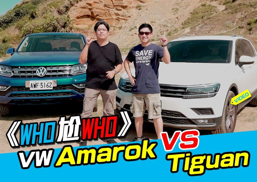 《WHO尬WHO》VW Amarok  Vs. VW Tiguan