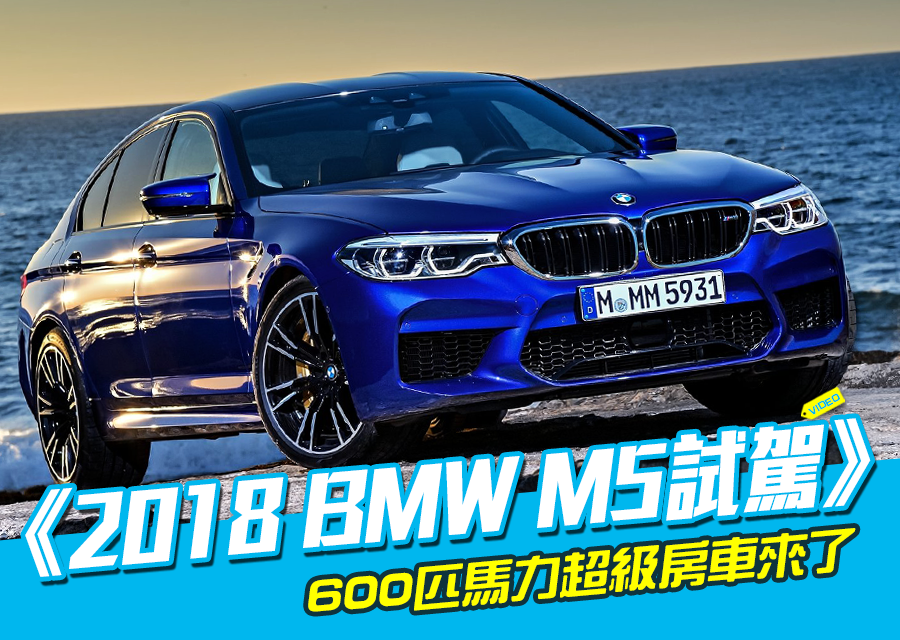 《2018 BMW M5試駕》
