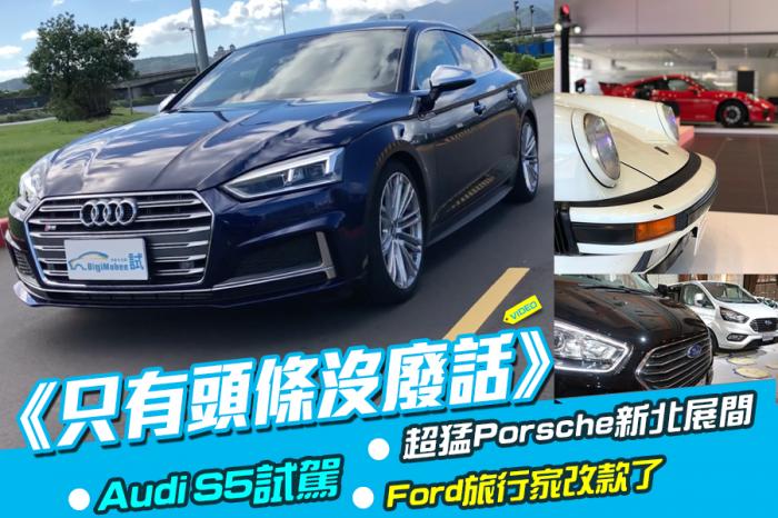 《只有頭條沒廢話》Audi S5試駕+超猛Porsche新北展間+Ford旅行家改款了!