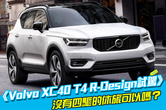 《Volvo XC40 T4 R-Design試駕》