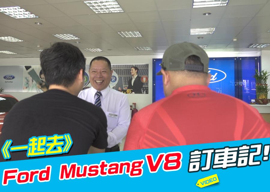 《一起去》Ford Mustang V8訂車記