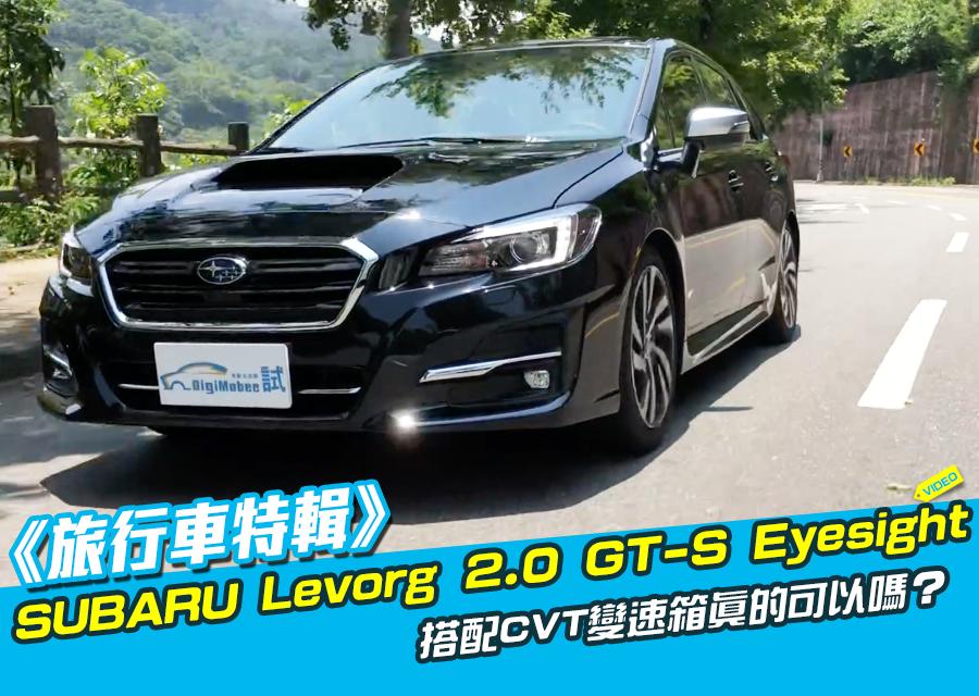 《旅行車特輯》SUBARU Levorg 2.0 GT-S Eyesight
