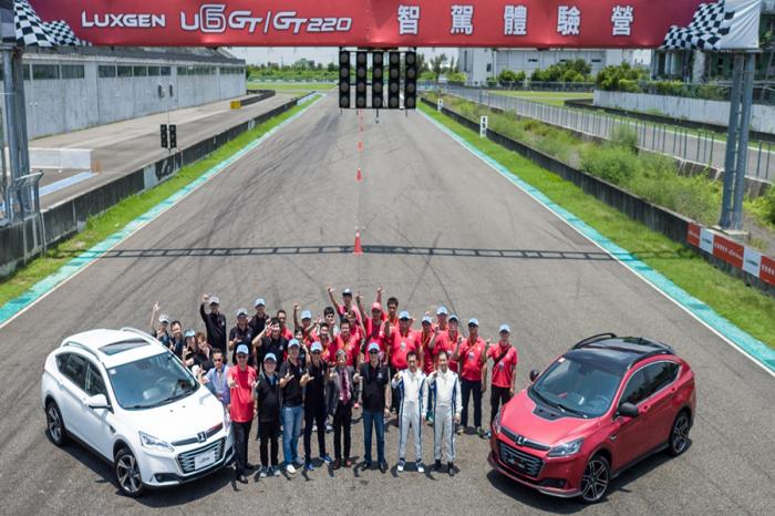 LUXGEN U6 GT/GT220智駕體驗營 首邀請車主體驗賽道開發學