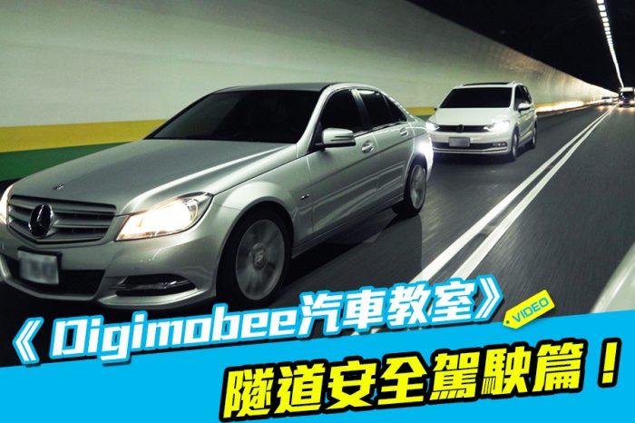 《 Digimobee汽車教室》隧道內安全駕駛篇
