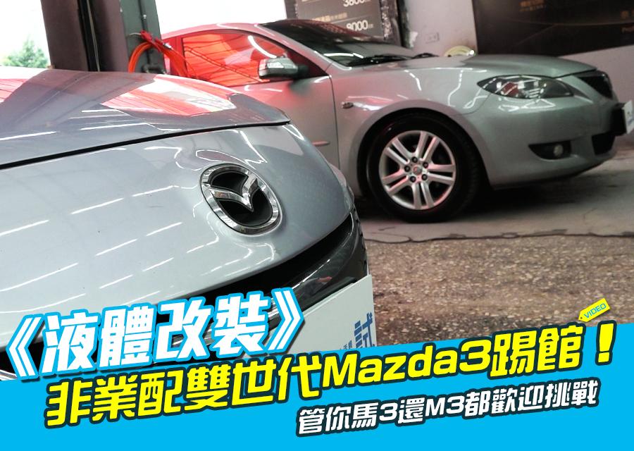 《液體改裝》非業配雙世代Mazda3踢館!