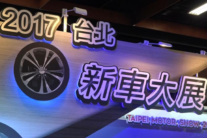 【四分鐘認識】2017台北車展重點