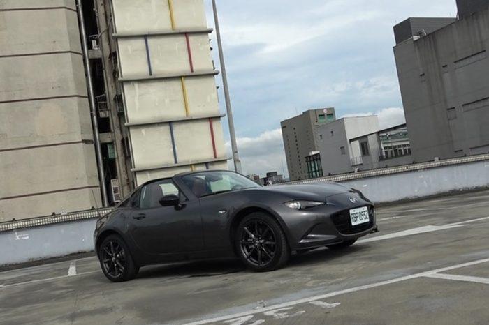 [影音] 難以抗拒的上空寶貝 Mazda MX-5 RF電動硬頂敞篷跑車試駕