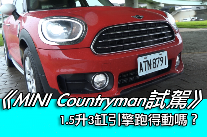 《MINI Countryman試駕》 1.5升3缸引擎跑得動嗎?