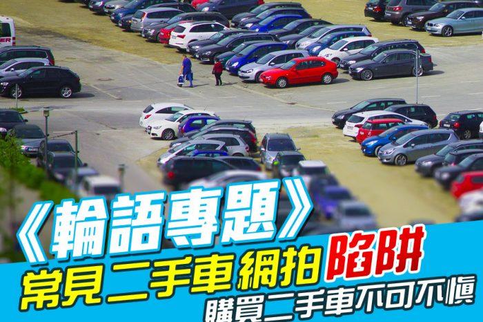 常見二手車網拍陷阱  購買二手車不可不慎