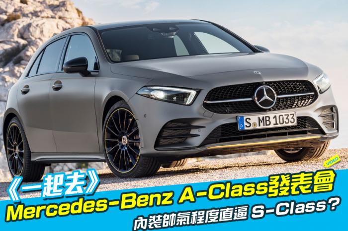《一起去》Mercedes-Benz A-Class發表會