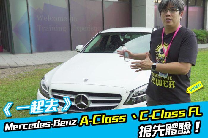 《一起去》Mercedes-Benz 小改款C-Class 搶先體驗!