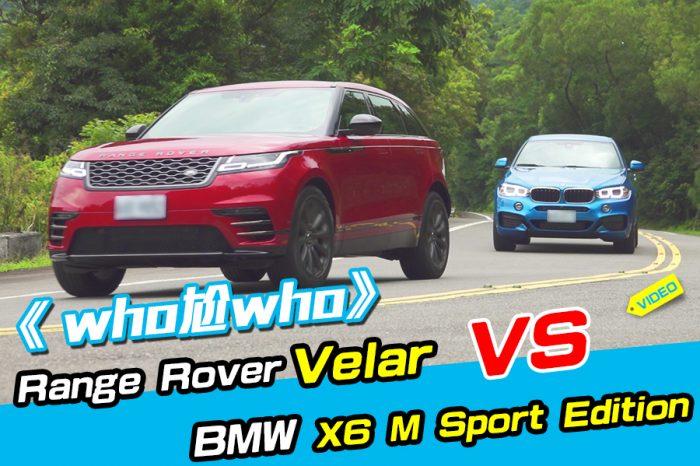 《WHO尬WHO》Range Rover Velar Vs. BMW X6 M Sport Edition