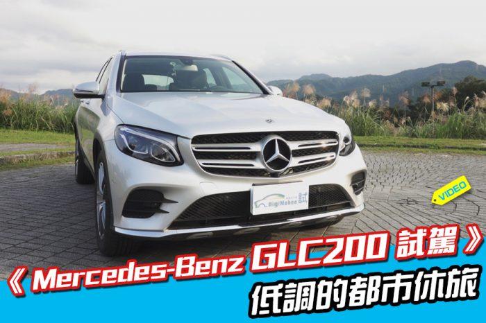 《Mercedes-Benz GLC200試駕》