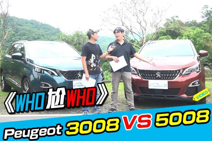 《WHO尬WHO》PEUGEOT 3008 Vs. 5008
