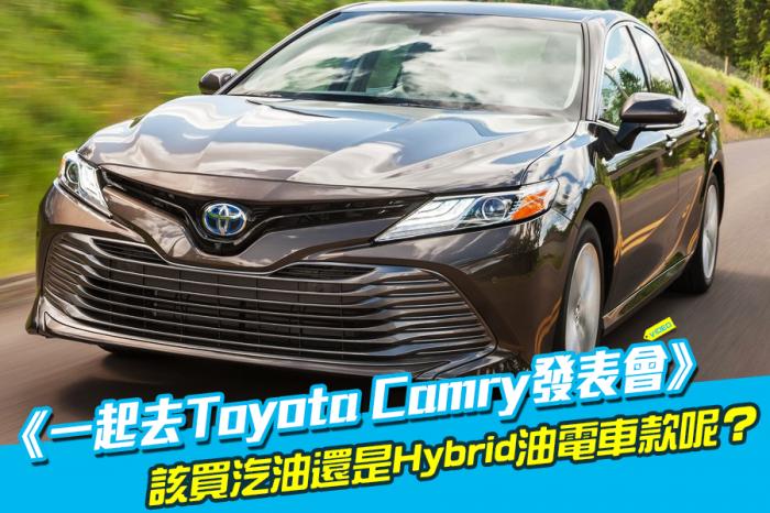 《一起去Toyota Camry發表會》