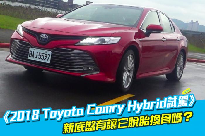 《2018 Toyota Camry Hybrid試駕》