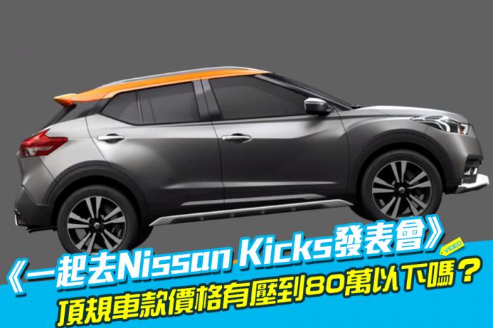 《一起去Nissan Kicks發表會》