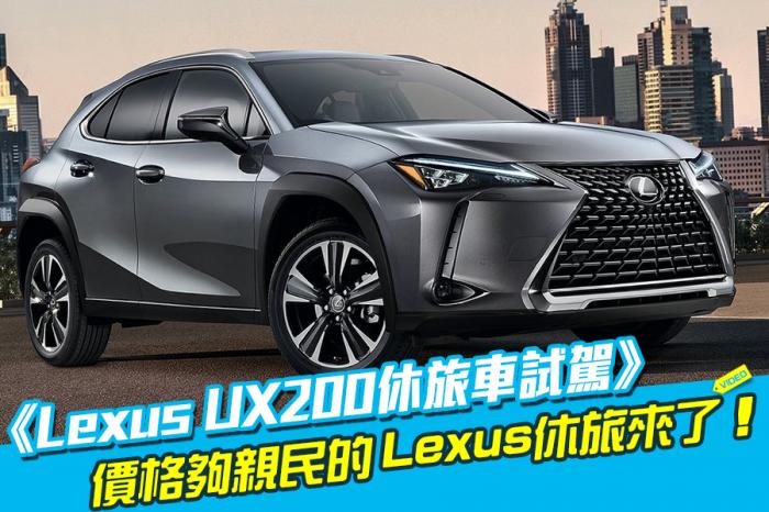 《Lexus UX200休旅車試駕》