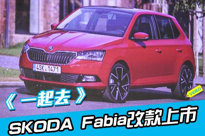 《一起去》加配備又降價!!Skoda小改款Fabia 1.0TSI上市