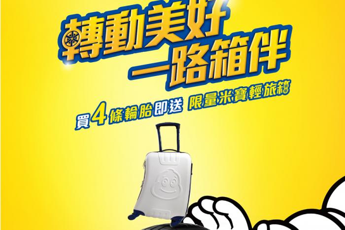 「轉動美好,一路箱伴」買米其林輪胎送限量行李箱