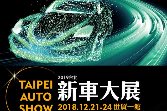 2019台北汽車展購車優惠資訊&交通訊息