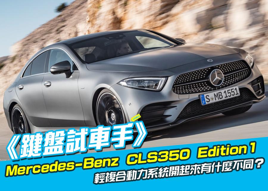 《鍵盤試車手》Mercedes-Benz CLS350 Edition 1