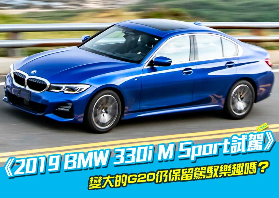《2019 BMW 330i M Sport試駕》速度感消失了?