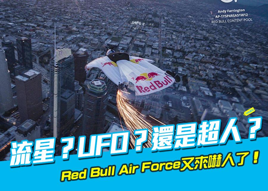 流星?UFO?還是超人?Red Bull Air Force又來嚇人了!(影片)