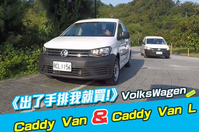 《出了手排我就買!》Caddy Van & Caddy Maxi Van