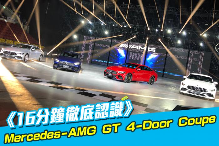 《16分鐘徹底認識》Mercedes-AMG GT 4-Door Coupe