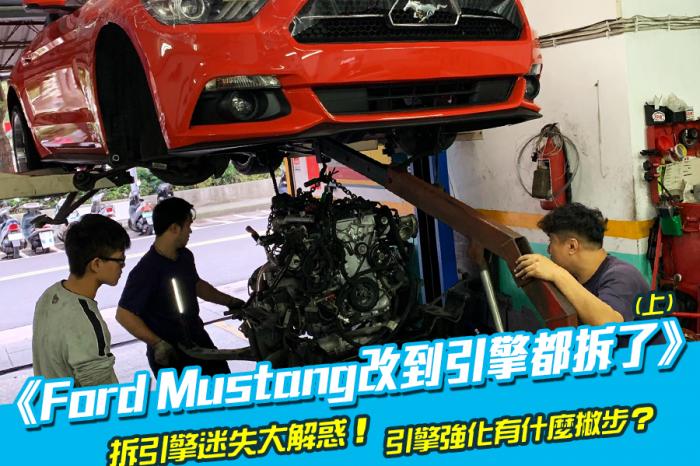 Ford Mustang改到引擎都拆了(上)拆引擎迷失大解惑!