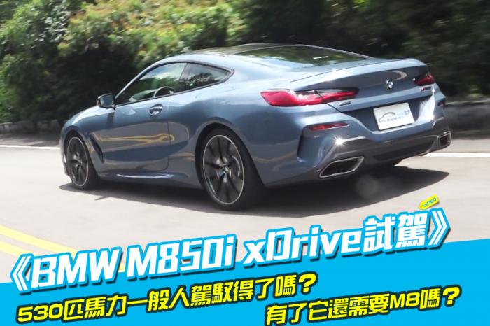 《BMW M850i xDrive試駕》有了它還需要M8嗎?