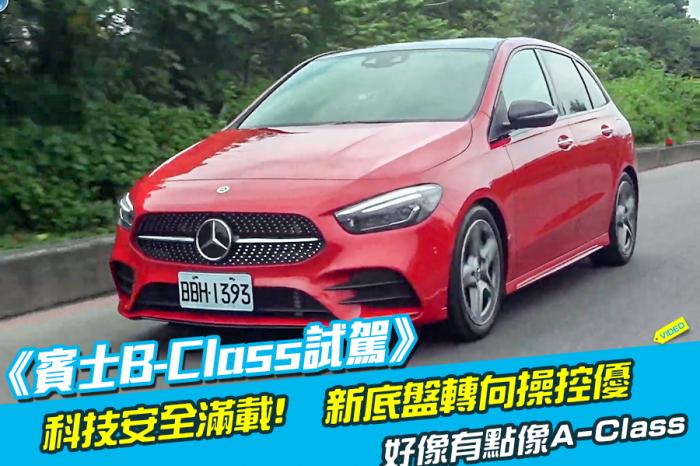 《Mercedes-Benz B-Class試駕》別被老實的外表給騙了!