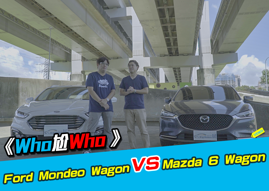 《 Who尬Who》Ford Mondeo Wagon Vs. Mazda 6 Wagon