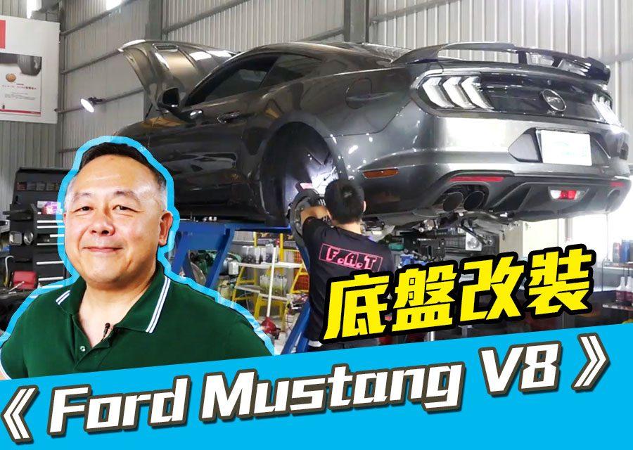 《Ford Mustang V8 5.0改裝》直上430公斤零件!
