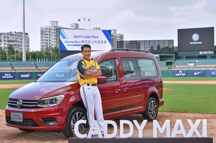 台灣福斯商旅Caddy Maxi 《Home Run傳奇版》限量上市