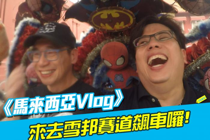 《馬來西亞Vlog》來去雪邦賽道飆車囉!
