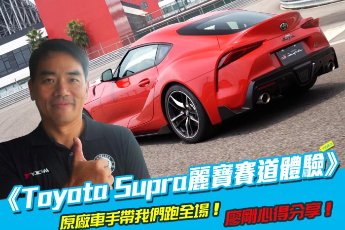 Toyota Supra麗寶賽道體驗!廖剛心得分享!