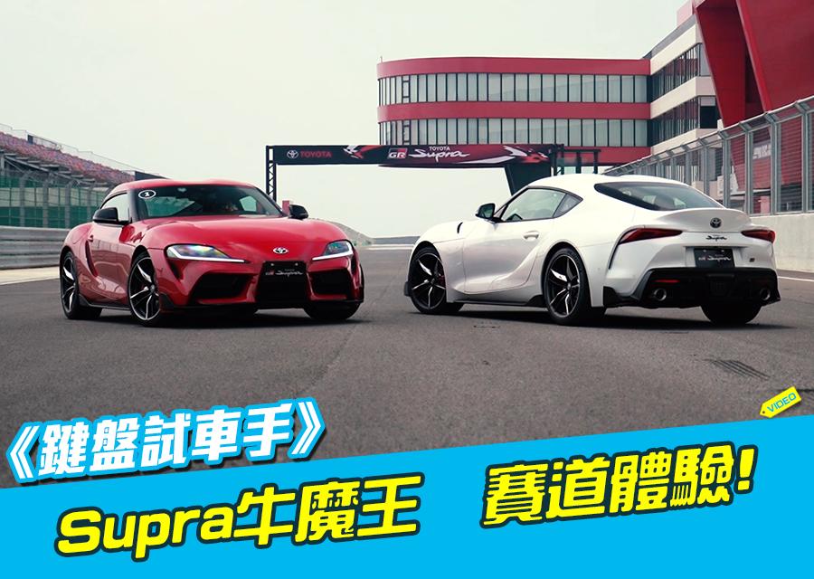 《鍵盤試車手》Toyota Supra竟然就是_____