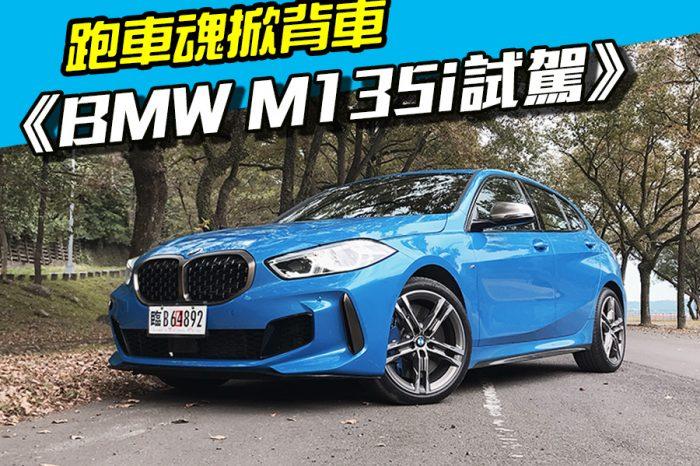 《BMW M135i試駕》有跑車魂的掀背車