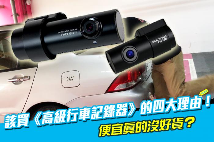 該買《高級行車記錄器》的四大理由!