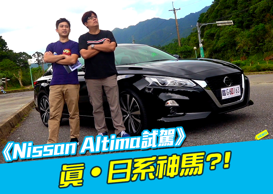 《Nissan Altima試駕》神馬真的那麼神?