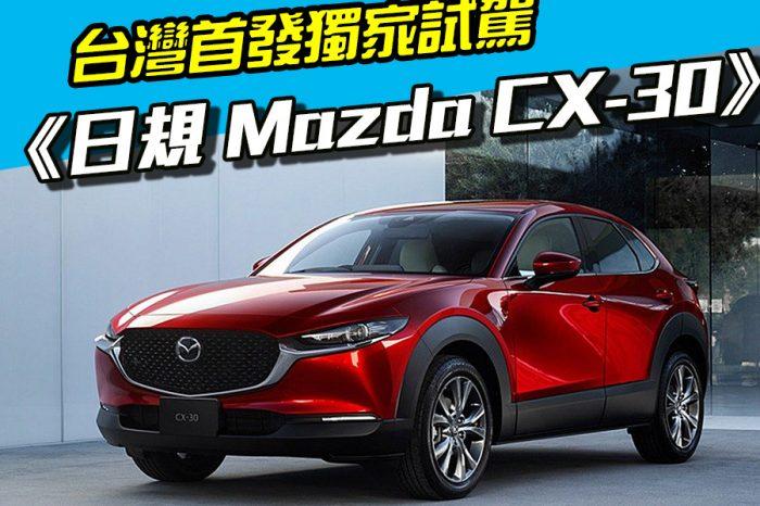 台灣首發獨家《日規Mazda CX-30試駕》