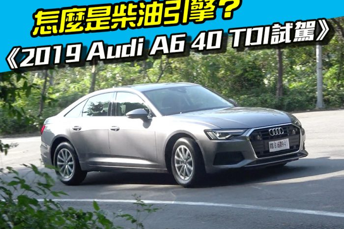 《2019 Audi A6 40 TDI試駕》怎麼是柴油引擎?