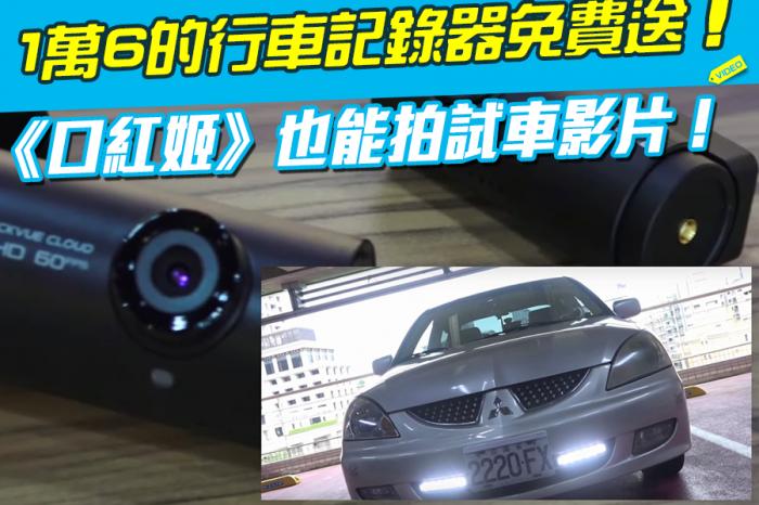 《口紅姬》也能拍試車影片!1萬6的行車記錄器免費送!